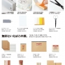 muji-2008-catalog_08ss_stationery01_3