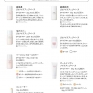 MUJI-2012-catalog_12ss_beauty02_05
